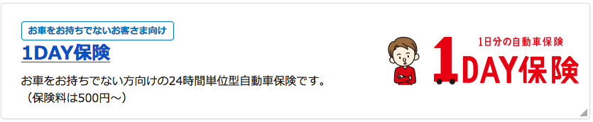 1DAY保険 三井住友海上保険 正規代理店 大阪市天王寺区フォーユー