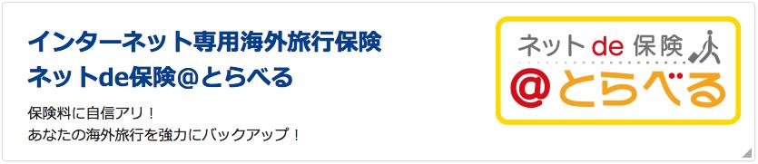 とらべる 三井住友海上保険 正規代理店 大阪市天王寺区フォーユー