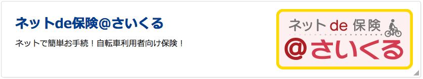 さいくる 三井住友海上保険 正規代理店 大阪市天王寺区FORYOUフォーユー